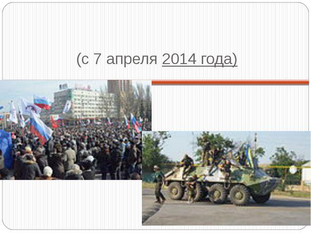 Вооружённый конфли́кт на восто́ке Украи́ны (с7 апреля2014 года)