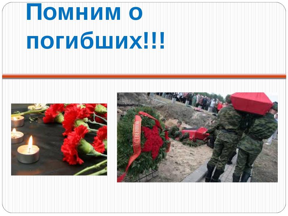 Помним о погибших!!!