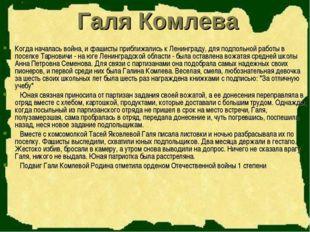 Галя Комлева Когда началась война, и фашисты приближались к Ленинграду, для
