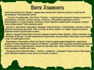 Витя Хоменко Свой героический путь борьбы с фашистами пионер Витя Хоменко про