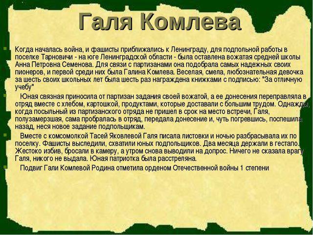 Галя Комлева Когда началась война, и фашисты приближались к Ленинграду, для...