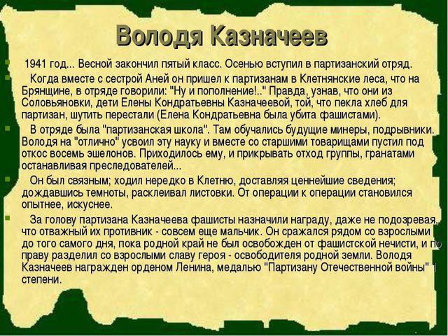 Володя Казначеев 1941 год... Весной закончил пятый класс. Осенью вступил в па...