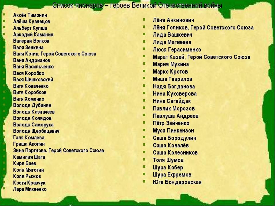 Список пионеров – героев Великой Отечественной войны Аксён Тимонин Алёша Кузн...