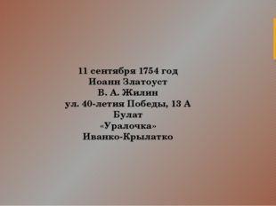 11 сентября 1754 год Иоанн Златоуст В. А. Жилин ул. 40-летия Победы, 13 А Бул
