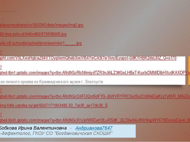 В презентации использованы интернет-ресурсы: Картинки: http://player.myshared...