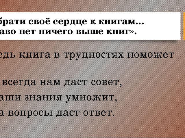 «Обрати своё сердце к книгам… Право нет ничего выше книг». Ведь книга в трудн...