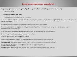 Конкурс методических разработок Форма предоставления конкурсной работы (для