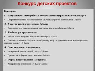 Конкурс детских проектов Критерии: 1.Актуальность идеи работы: соответствие
