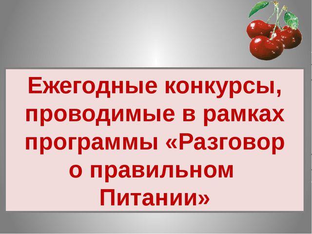 Обучающая программа о правильном питании для детей и подростков Ежегодные ко...
