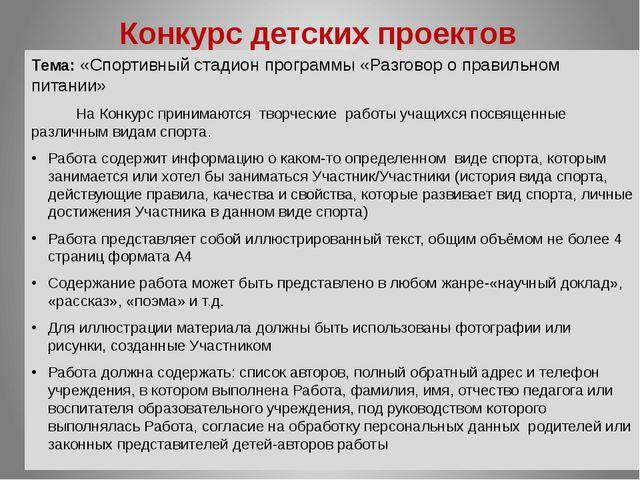 Конкурс детских проектов Тема: «Спортивный стадион программы «Разговор о прав...