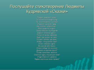 Послушайте стихотворение Людмилы Кудрявской «Сказки» Говорят, вымирают сказки