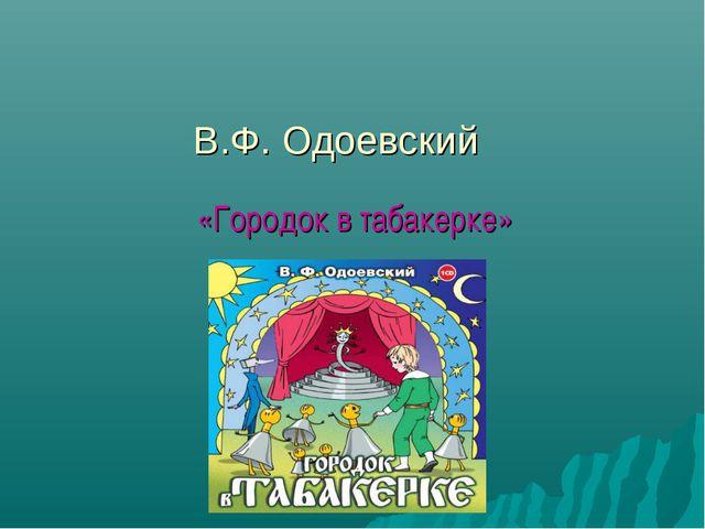 В.Ф. Одоевский «Городок в табакерке»