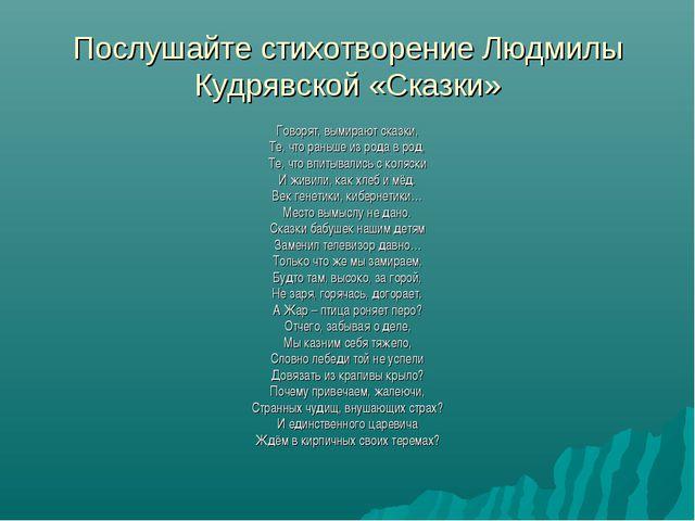 Послушайте стихотворение Людмилы Кудрявской «Сказки» Говорят, вымирают сказки...
