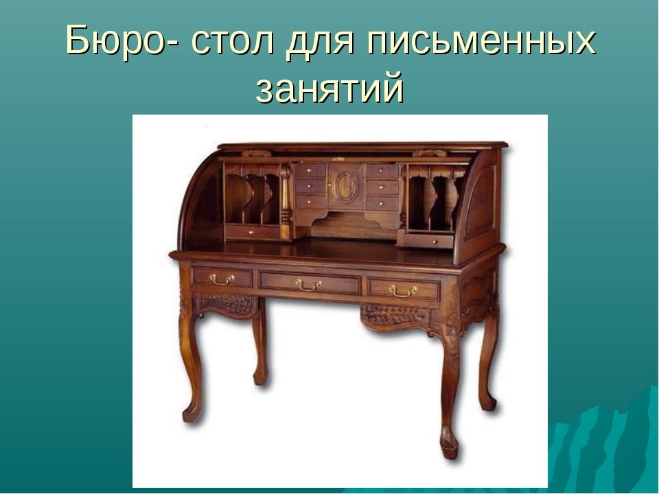 Бюро- стол для письменных занятий