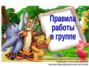 Работу составила: учитель начальных классов МАОУ Лицей №128 Зырянова Галина В