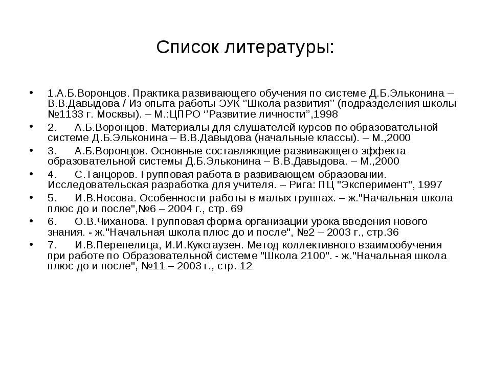 Список литературы: 1.А.Б.Воронцов. Практика развивающего обучения по системе...