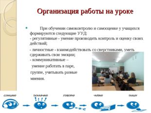 Организация работы на уроке  При обучении самоконтролю и самооценке у учащих