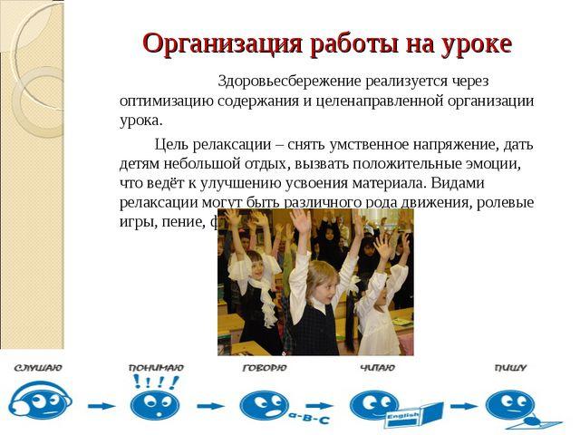 Организация работы на уроке  Здоровьесбережение реализуется через оптимизац...