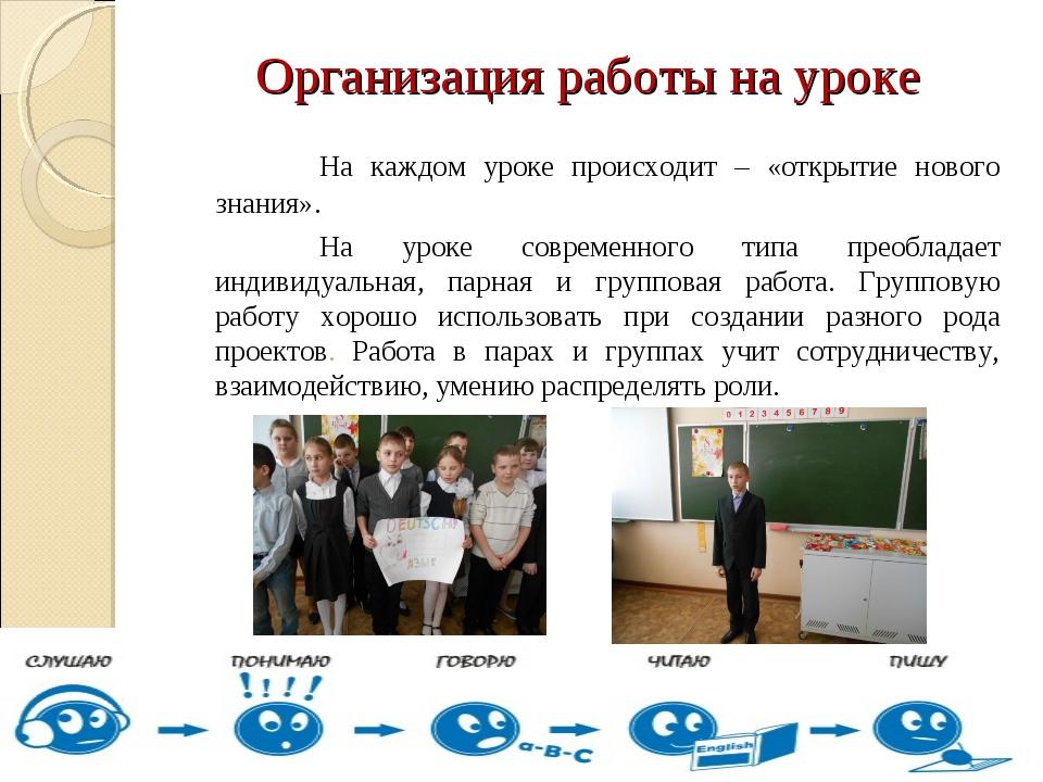 Организация работы на уроке На каждом уроке происходит – «открытие нового зн...