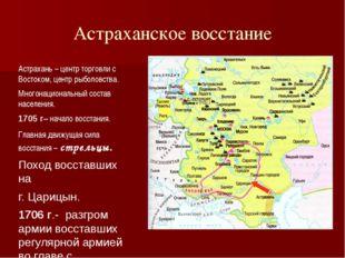 Астраханское восстание Астрахань – центр торговли с Востоком, центр рыболовст