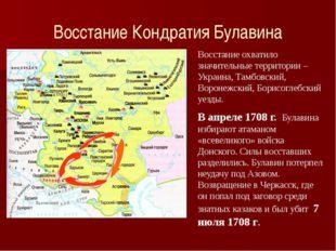 Восстание Кондратия Булавина Восстание охватило значительные территории – Укр
