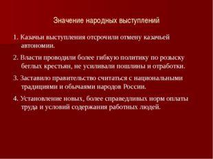 Значение народных выступлений 1. Казачьи выступления отсрочили отмену казачье