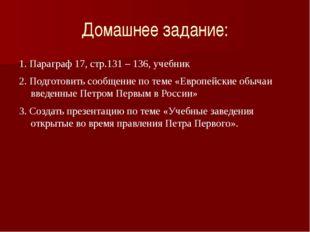 Домашнее задание: 1. Параграф 17, стр.131 – 136, учебник 2. Подготовить сообщ