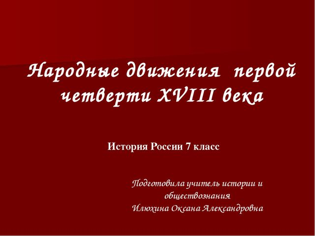 Народные движения первой четверти XVIII века История России 7 класс Подготови...