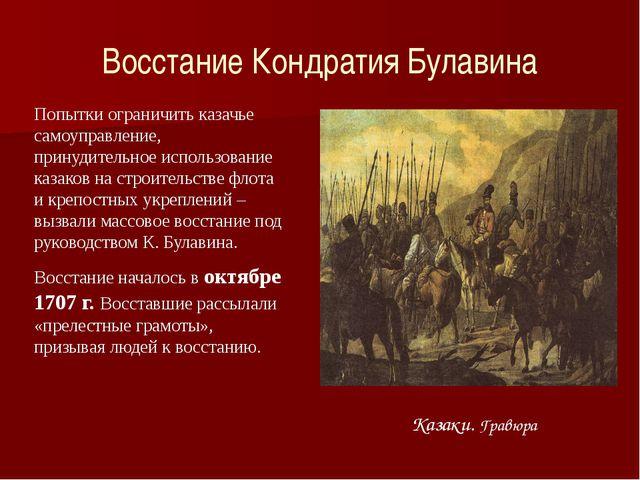 Восстание Кондратия Булавина Казаки. Гравюра Попытки ограничить казачье самоу...