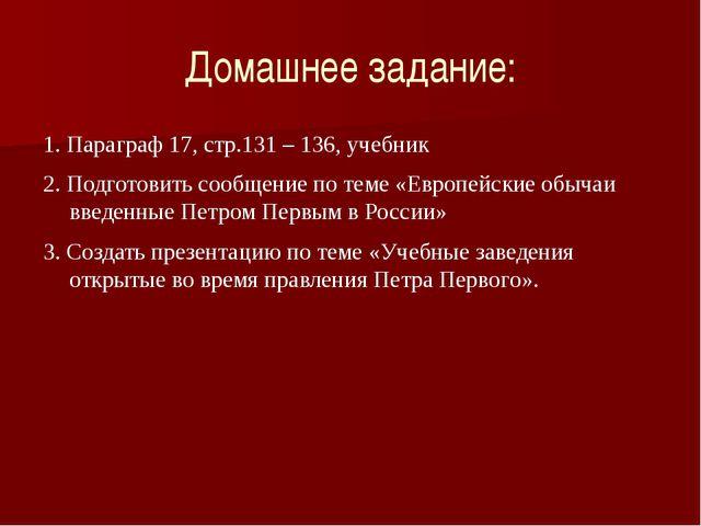 Домашнее задание: 1. Параграф 17, стр.131 – 136, учебник 2. Подготовить сообщ...