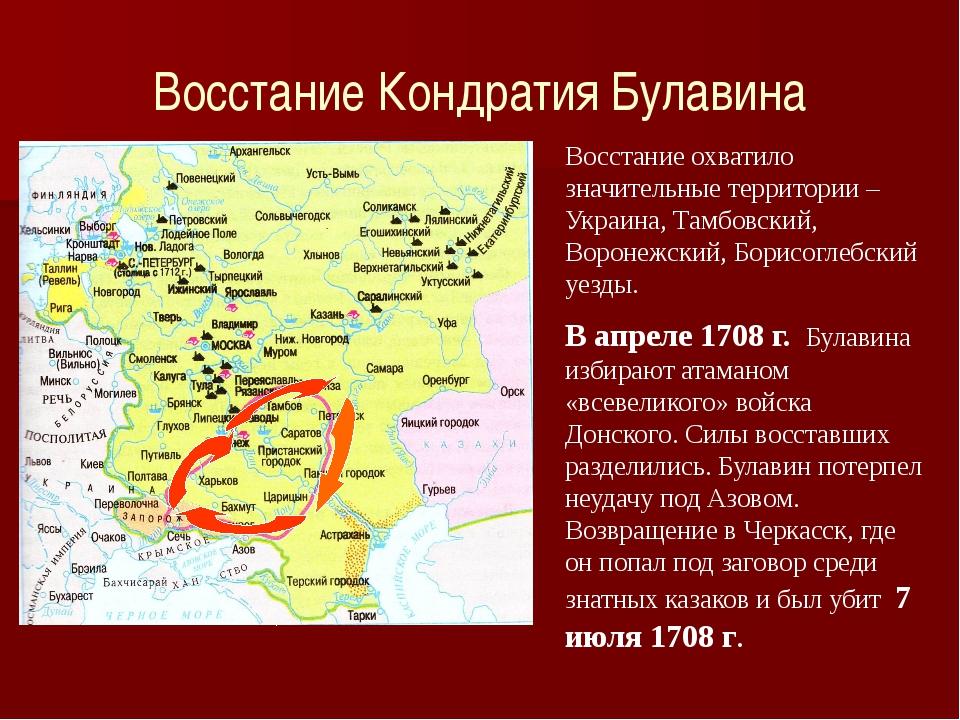 Восстание Кондратия Булавина Восстание охватило значительные территории – Укр...