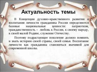В Концепции духовно-нравственного развития и воспитания личности гражданина Р