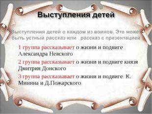 1 группа рассказывает о жизни и подвиге Александра Невского 2 группа рассказы
