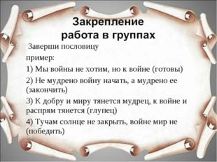 Заверши пословицу пример: 1) Мы войны не хотим, но к войне (готовы) 2) Не му