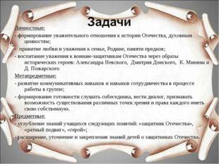 Личностные: - формирование уважительного отношения к истории Отечества, духов