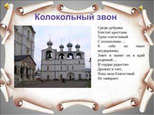 Среди дубравы Блестит крестами Храм златоглавый С колоколами… К себе он тянет