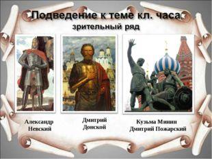 А Александр Невский Дмитрий Донской Кузьма Минин Дмитрий Пожарский