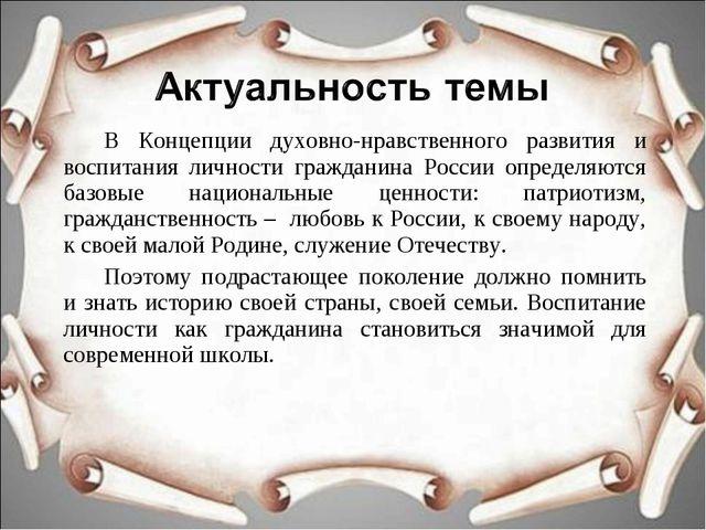 В Концепции духовно-нравственного развития и воспитания личности гражданина Р...