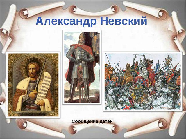 Александр Невский Сообщение детей