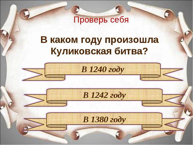 Проверь себя В каком году произошла Куликовская битва?