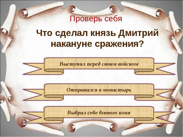 Проверь себя Что сделал князь Дмитрий накануне сражения?