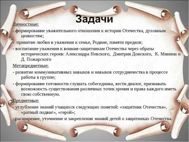 Личностные: - формирование уважительного отношения к истории Отечества, духов...