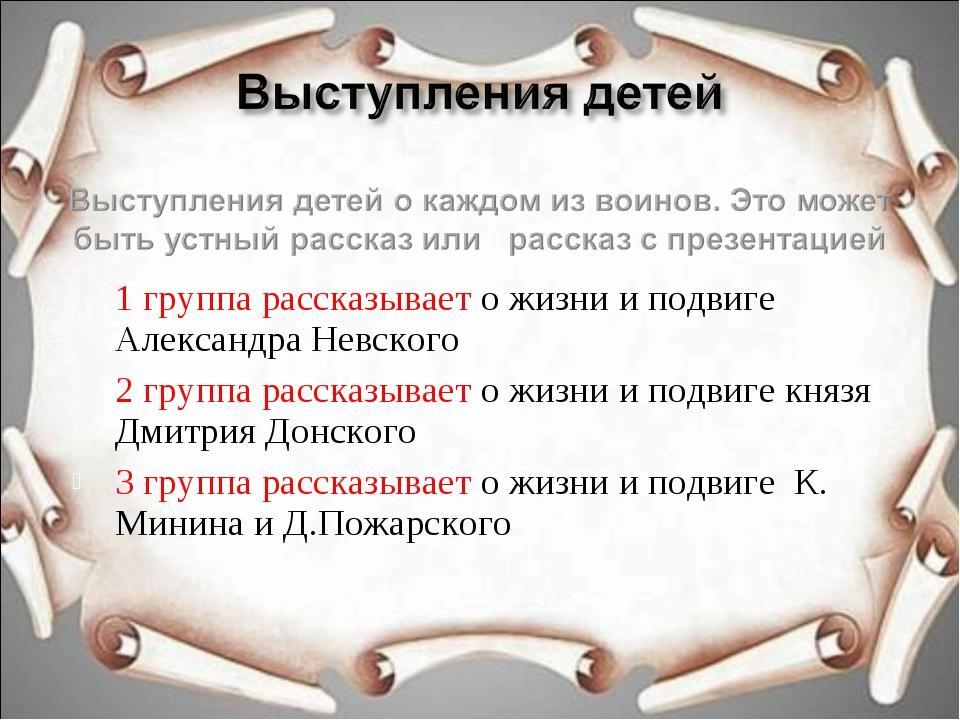 1 группа рассказывает о жизни и подвиге Александра Невского 2 группа рассказы...