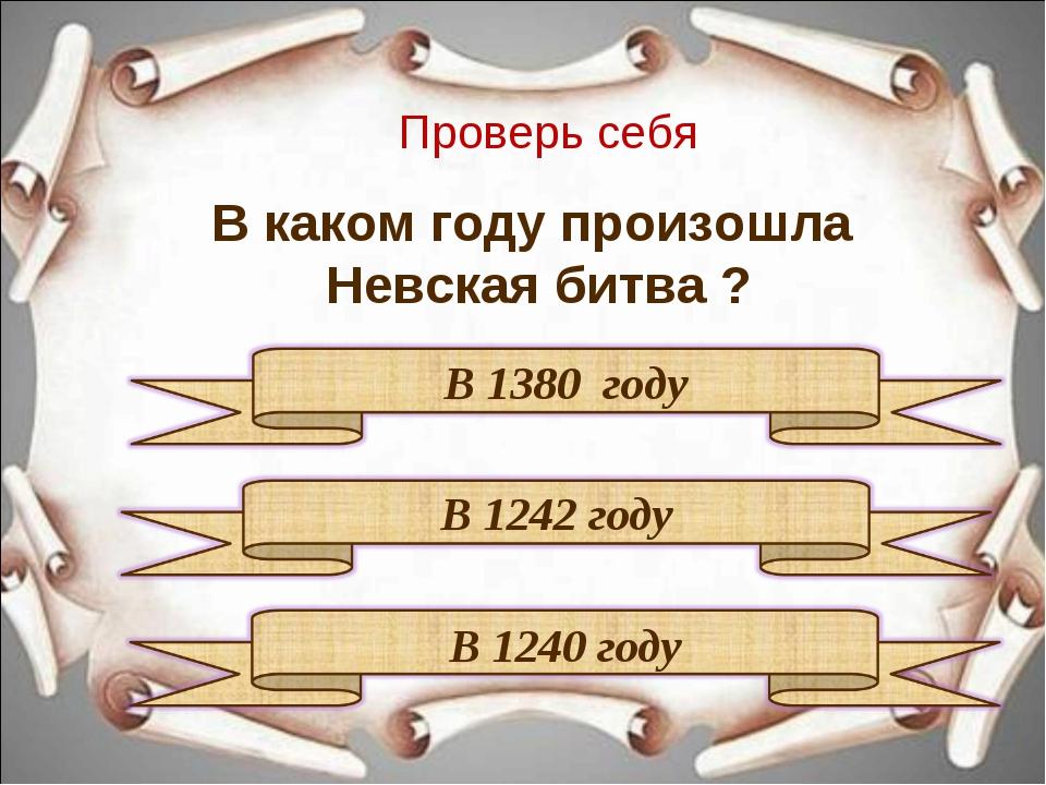 Проверь себя В каком году произошла Невская битва ?