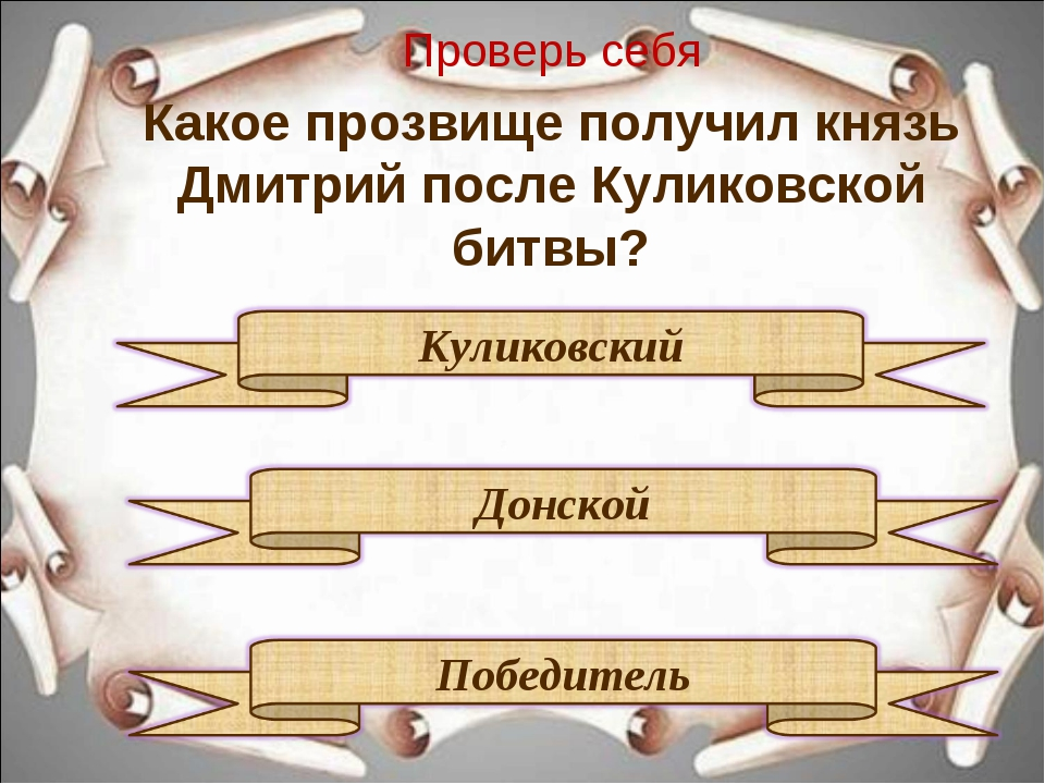 Проверь себя Какое прозвище получил князь Дмитрий после Куликовской битвы?