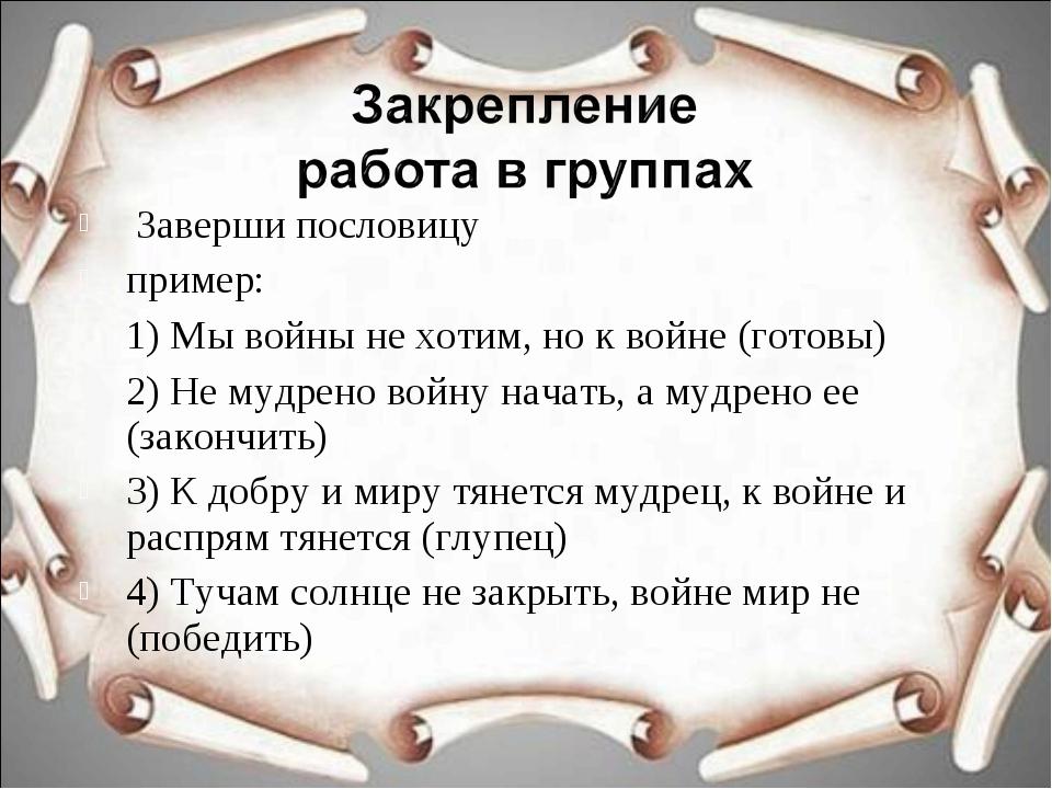 Заверши пословицу пример: 1) Мы войны не хотим, но к войне (готовы) 2) Не му...