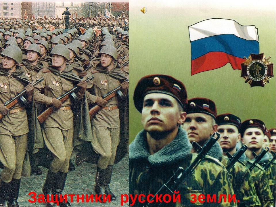 Защитники русской земли.