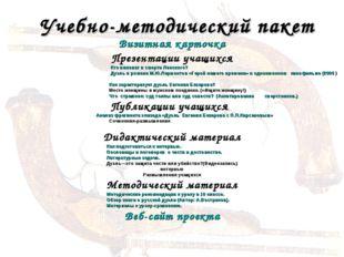 Учебно-методический пакет Визитная карточка Презентации учащихся  Кто винов