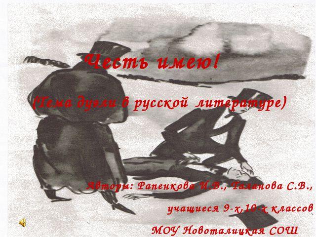 Честь имею! (Тема дуэли в русской литературе) Авторы: Рапенкова И.В., Талано...