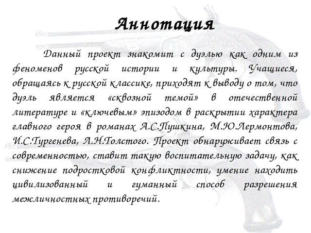 Аннотация Данный проект знакомит с дуэлью как одним из феноменов русской ист...